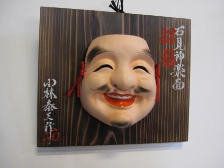 【飾り面】恵比須(中)(左向き)