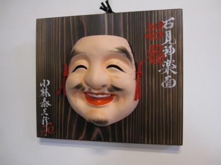【飾り面】恵比須(中)(右向き)